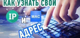 Как посмотреть MAC адрес своего компьютера