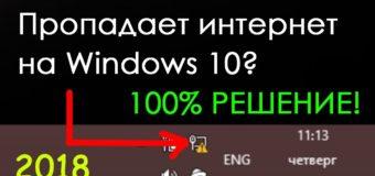 Почему отключается интернет на Windows 10