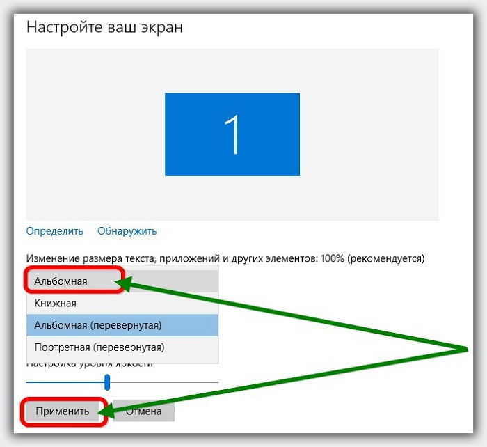 perevernut-ekran-na-windows-10
