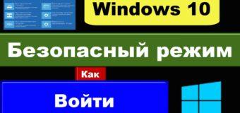 Безопасный режим Windows 10 — как в него попасть