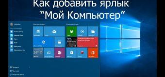 Создать ярлык «мой компьютер» на рабочий стол в Windows 10