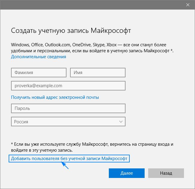 Как сделать новую учётную запись майкрософт