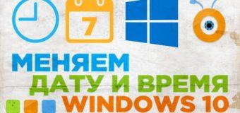 Настройка времени на Windows 10
