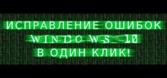 Исправление ошибок в Windows 10