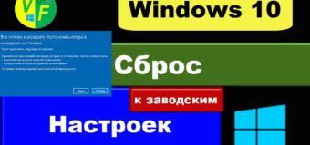 Сброс Windows 10 до заводских настроек