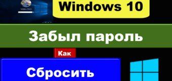 Как разблокировать Windows 10 если забыл пароль