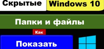 Открытие скрытых папок Windows 10