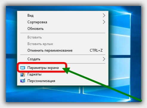 voyti-v-parametry-ekrana-na-windows-10