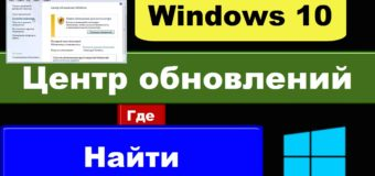 Удаление приложений в Windows 10