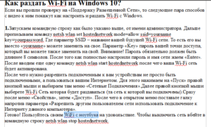 wifi-s-noutbuka