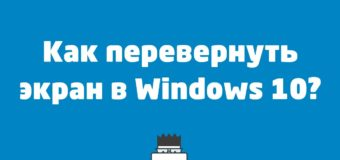 Переворот экрана на устройствах с Windows 10
