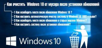 Как почистить от мусора Windows 10